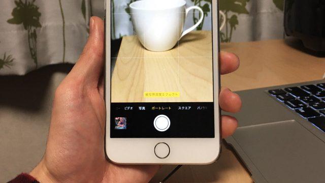iPhone 7 Plusのポートレートモードで撮影するとボケ具合がそれっぽくなって良い!