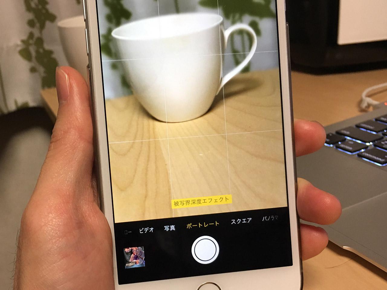iPhone 7 Plusでポートレートで撮影する方法