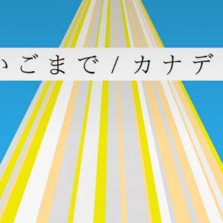 イトヲカシの2ndシングル「さいごまで/カナデアイ」がカッコ良い!特に疾走感のあるカナデアイが最高!