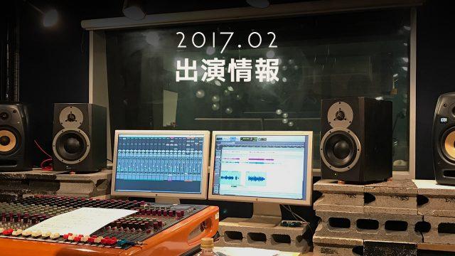 2017年2月のアマオト出演情報!2月2日にラジオで新曲「はな」を先行視聴できます!