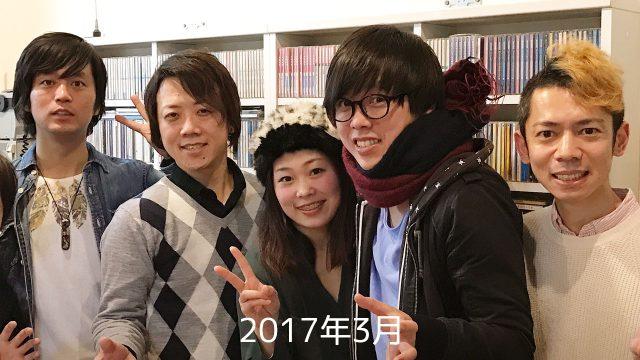 2017年3月のアマオト出演情報とラジオ番組「Frekul×タダオトブロードキャスト」終了のお知らせ