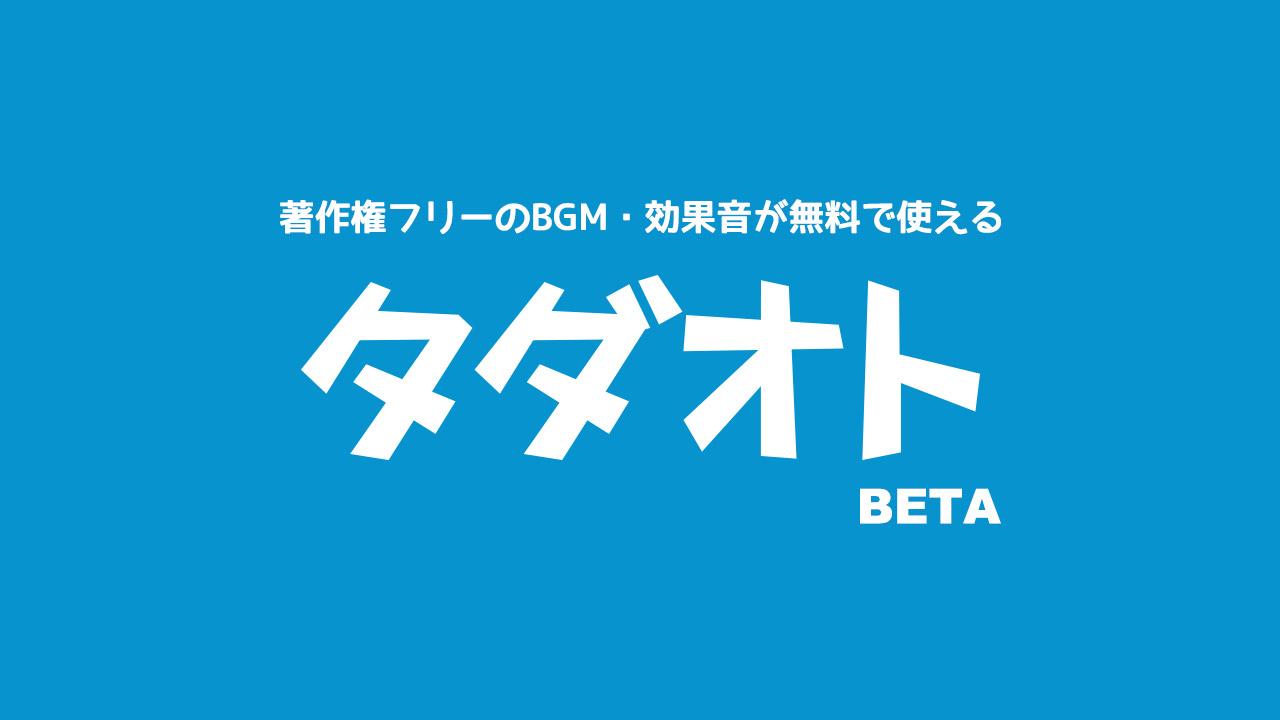 効果音やBGMを無料でダウンロードできるサイト「タダオト」のベータ版をリリースしました