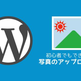 関連記事『WordPressでブログを書く際に写真加工からアップロードするまでの手順【初心者向け】』のサムネイル画像