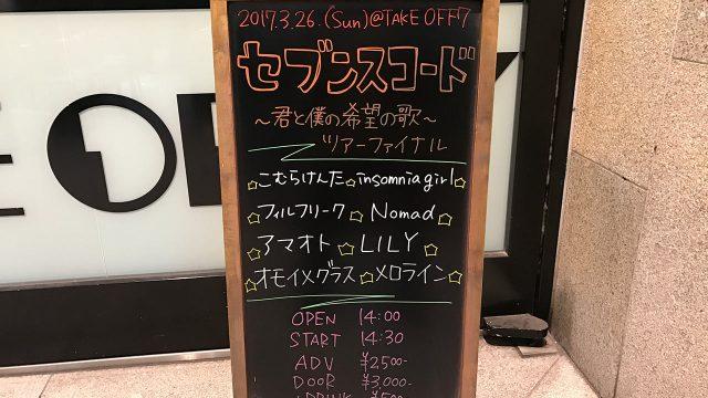 2017年3月26日メロライン主催イベント@渋谷TAKE OFF 7にアマオトが出演しました!