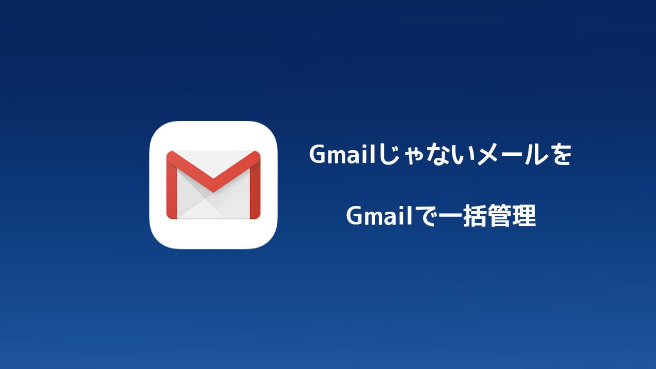 削除 まとめ g メール て