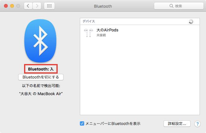 MacでBluetoothを入りにする