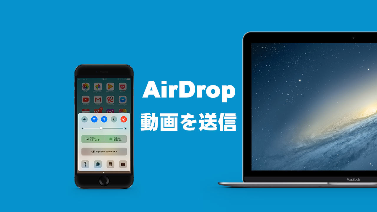 airdrop between iphone and mac iphoneで撮影した動画をmacに送る簡単な方法 airdrop使用 delaymania 16559