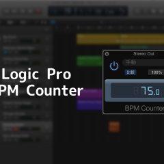 Logic Proの純正プラグイン「BPM Counter」で楽曲のテンポを割り出す方法