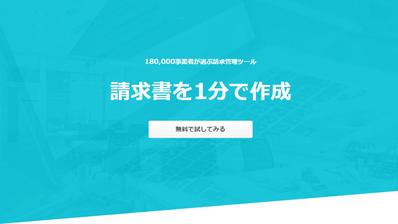 無料で請求書を作成・管理できるサービス「Misoca(ミソカ)」がめちゃめちゃいい!