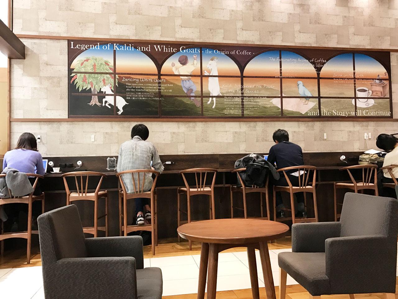 グランツリー武蔵小杉3Fの「白ヤギ珈琲店」カウンター席