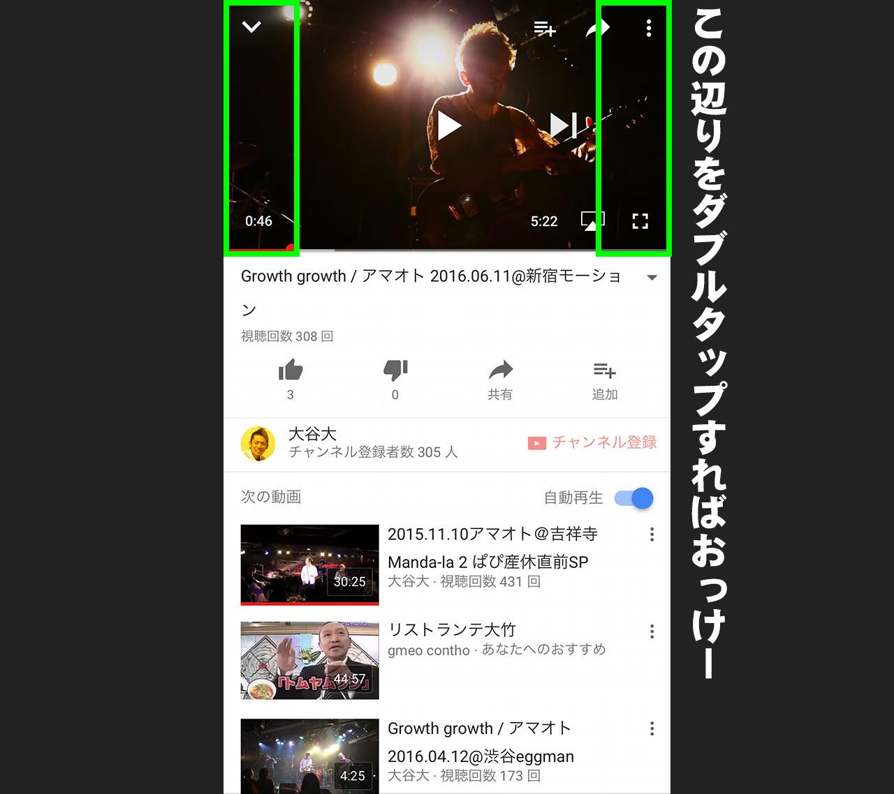 スマホのYouTubeアプリで10秒早送りと10秒巻き戻しを縦画面で