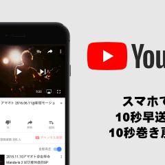 関連記事『スマホのYouTubeアプリで10秒早送りと10巻き戻しがダブルタップで簡単にできる!』のサムネイル画像