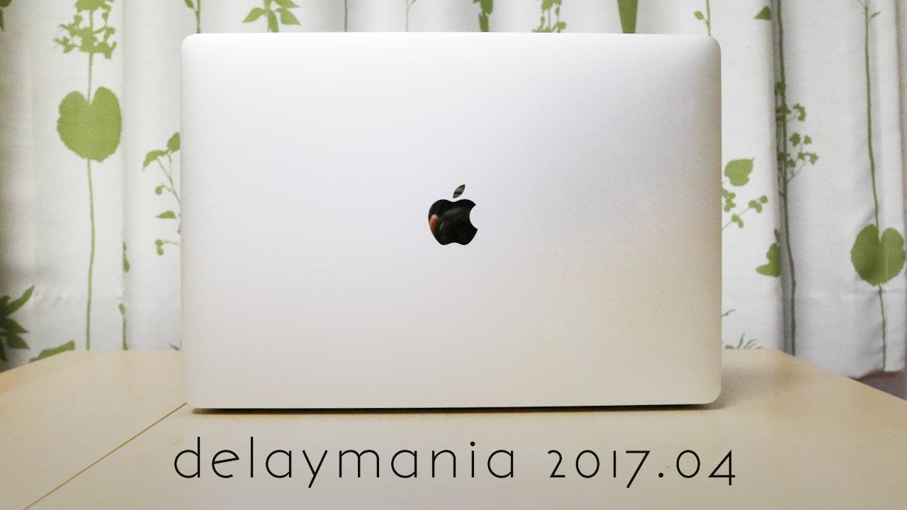 【2017年04月まとめ】MacBook Proの満足度が高くて今後Mac系のネタが増えそう