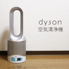 関連記事『ダイソンの空気清浄機「Dyson Pure Hot + Cool Link」が快適!ヒーター付きなので年中使える!』のサムネイル画像