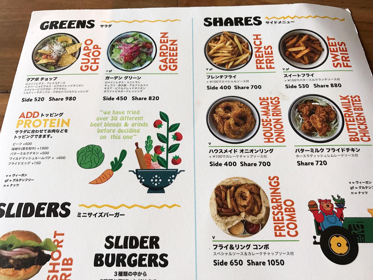 Bareburgerのサイドメニュー