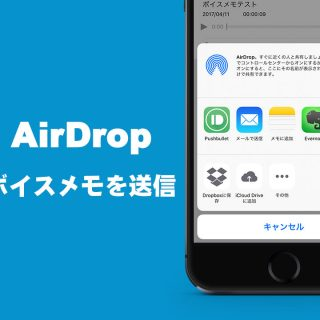 関連記事『iPhoneでボイスメモを目の前の人に渡すにはAirDropが便利! 』のサムネイル画像