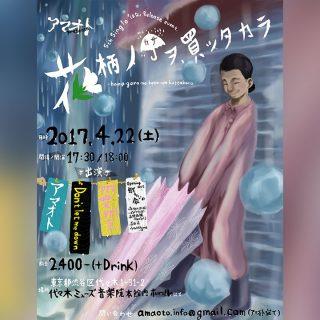 2017年4月22日にアマオトの5thシングルリリース&レコ発ライブをやります!