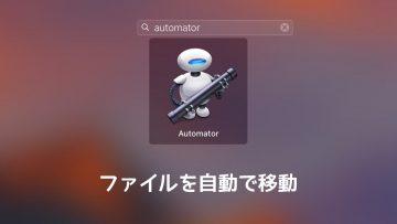 MacのAutomatorでダウンロードフォルダに入ったファイルをDropboxに移動させる方法