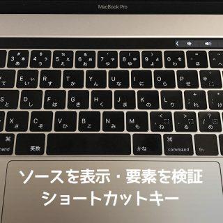 MacのChromeで「ページのソースを表示する」「要素を検証」のショートカットキー