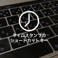 Macにタイムスタンプ(現在の日時)を入力するショートカットキーを追加する方法
