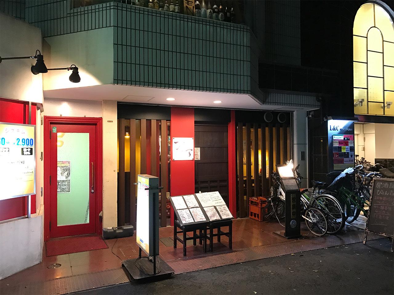 武蔵小山「ぴょん吉」の外観