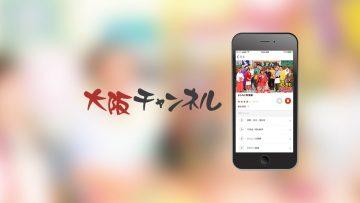 関西の人気番組が見れる動画配信サービス「大阪チャンネル」が熱い!「にけつッ!!」がいつでも見れる!