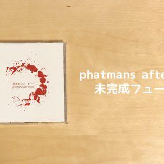 関連記事『phatmans after schoolの4thミニアルバム「未完成フューチャー」がカッコ良い!』のサムネイル画像