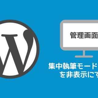 WordPressの記事投稿画面から集中執筆モードボタンを消す方法