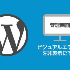 WordPressの記事投稿画面からビジュアルエディタを消す方法