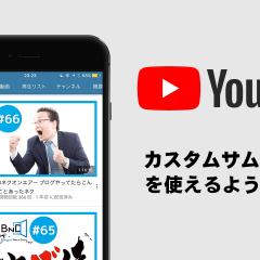 YouTubeでカスタムサムネイルを使えるようにする方法