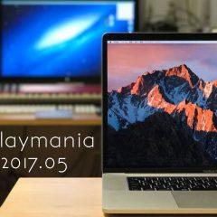 【2017年05月まとめ】Mac関連記事が多めの月でした!