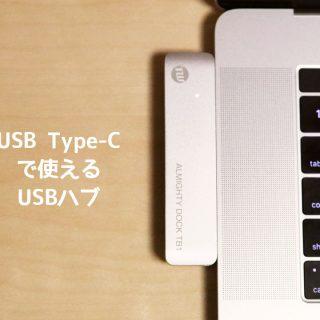 関連記事『MacBook Pro Late 2016で使えるUSBハブ「ALMIGHTY DOCK TB1」が SDカードも挿せて超便利!』のサムネイル画像