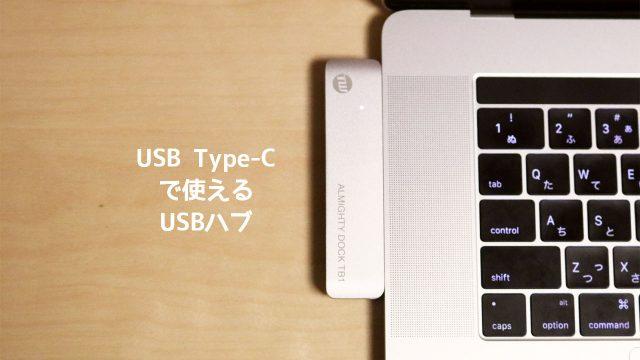 MacBook Pro Late 2016で使えるUSBハブ「ALMIGHTY DOCK TB1」が SDカードも挿せて超便利!