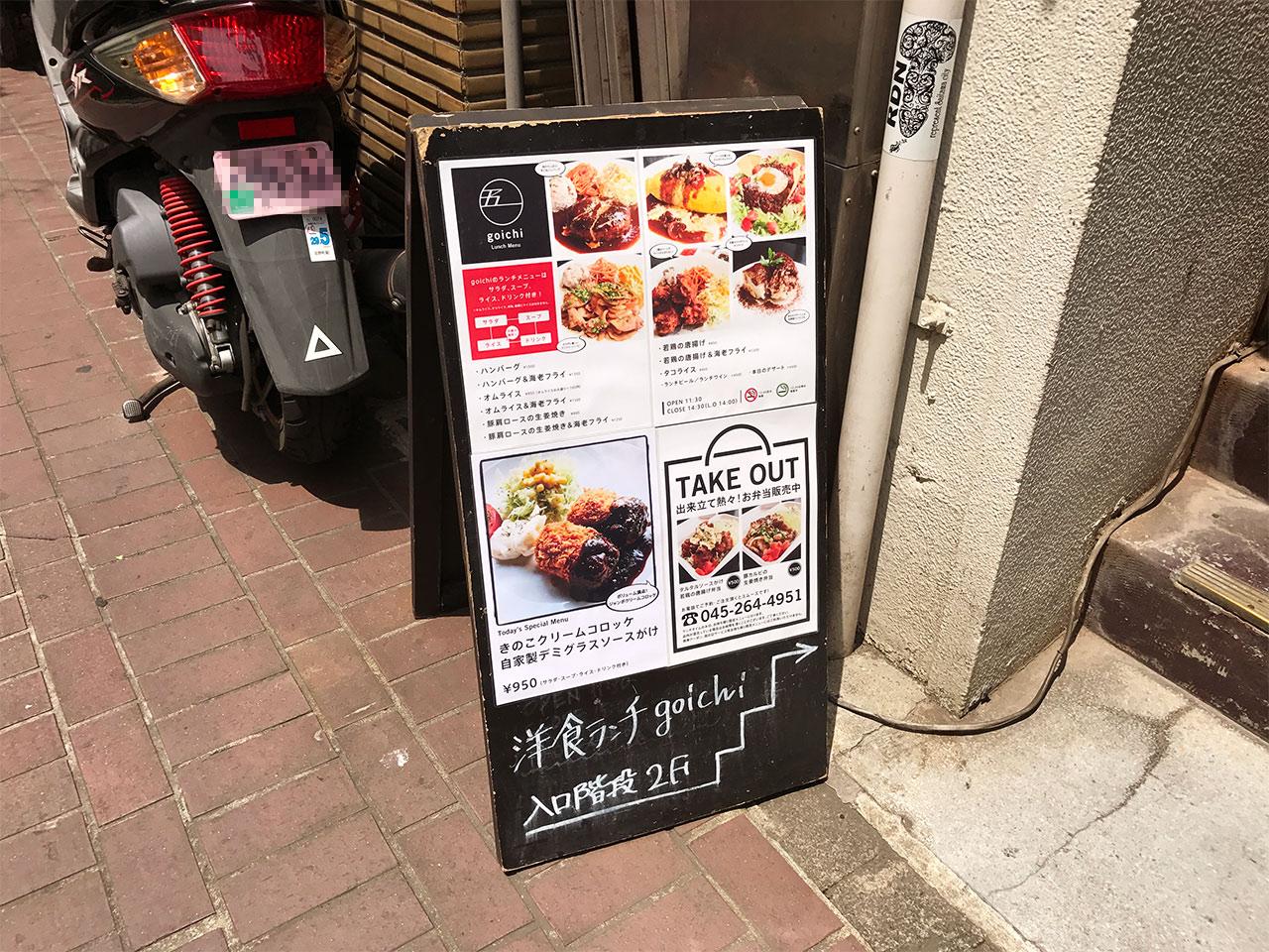 馬車道の「goichi」の看板