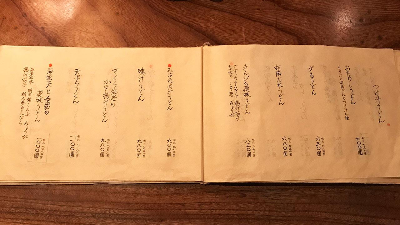 恵比寿の「うどん山長」のメニュー02