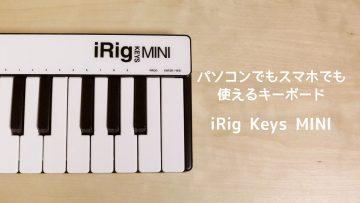 パソコンでもスマホでも使える鍵盤「iRig Keys MINI」が手軽でいい!曲作りのお供に1台持ってると安心!
