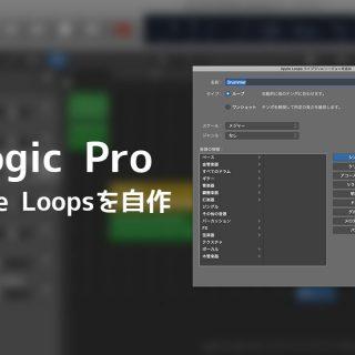 関連記事『Logicで作った素材をApple Loopsファイルに変換する方法』のサムネイル画像