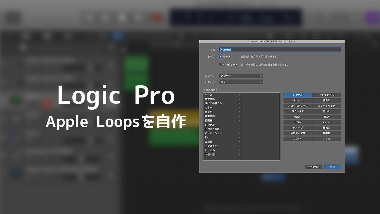 Logicで作った素材をApple Loopsファイルに変換する方法