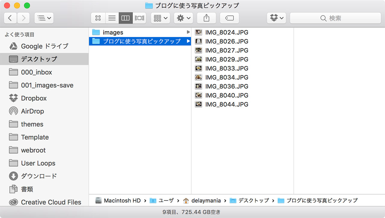 Macでファイルをカット&ペーストするショートカットキー03