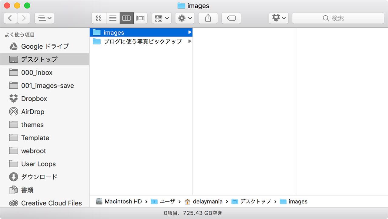 Macでファイルをカット&ペーストするショートカットキー04