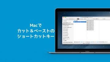 MacのFinderでカット&ペーストをするには?ファイルを移動させるときに便利なショートカットキー