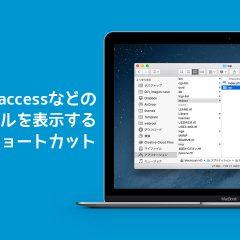 Macで.htaccessなどの隠しファイルや隠しフォルダを見えるようにする方法