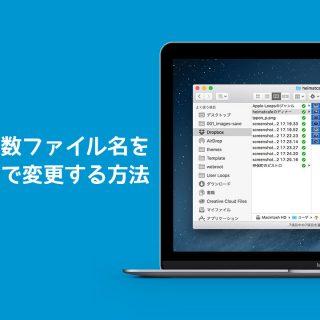 Macで複数のファイルの名前を一括で変更する方法
