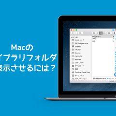 Macのライブラリフォルダを見えるようにする方法