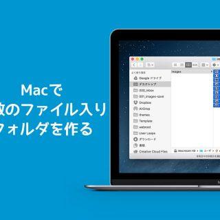 Macで複数のファイルを選択して、そのファイル入りのフォルダを一撃で作る方法
