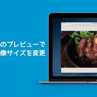 Macのプレビューを使って画像のサイズを変更する方法
