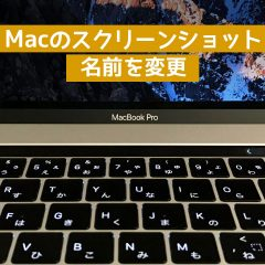 Macのスクリーンショットの名前を変更する方法