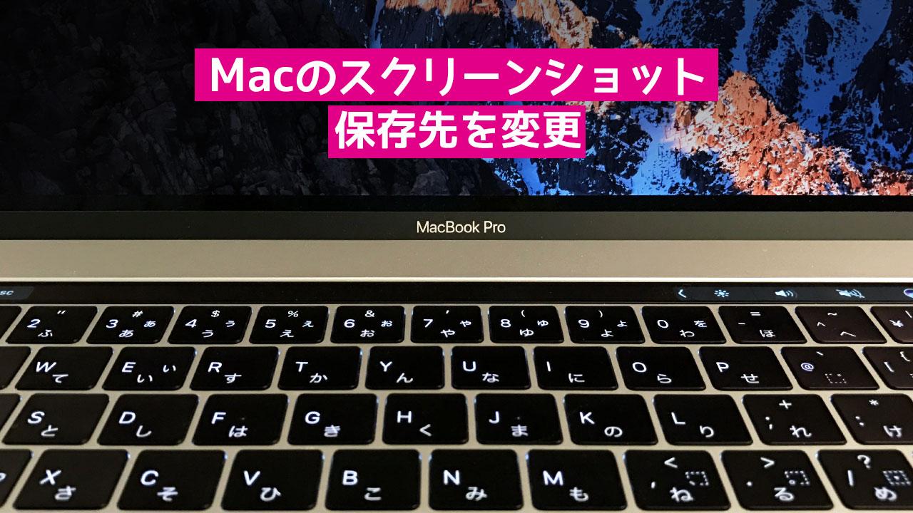 Macのスクリーンショットの保存先を変更する方法