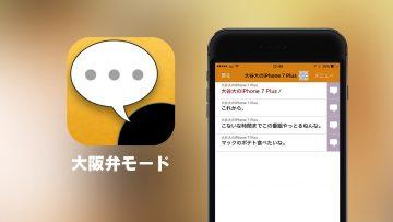 UDトークが大阪弁での出力に対応!コミュニケーションがちょっと楽しくなります!
