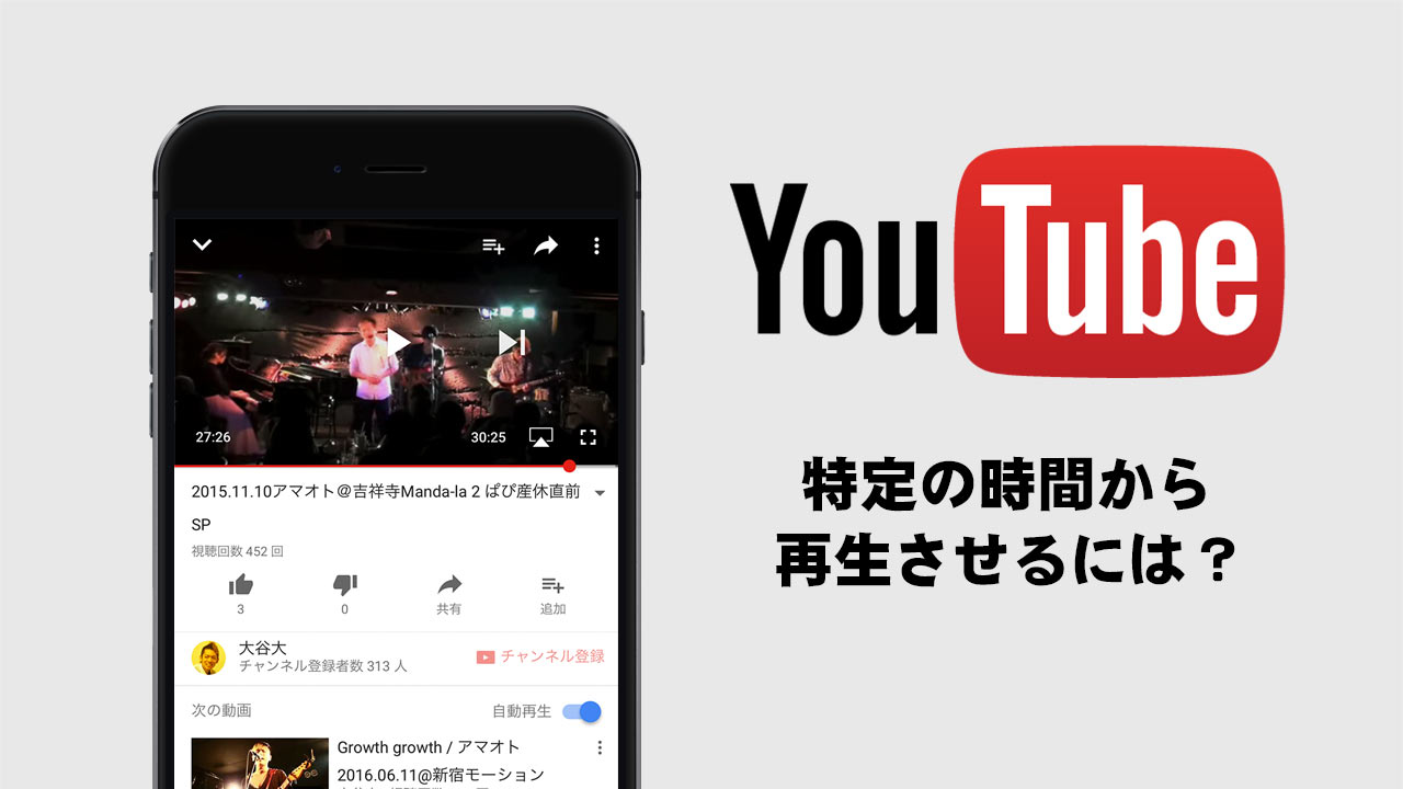 YouTubeの動画を秒数で時間指定!途中から再生させるリンクを取得する方法